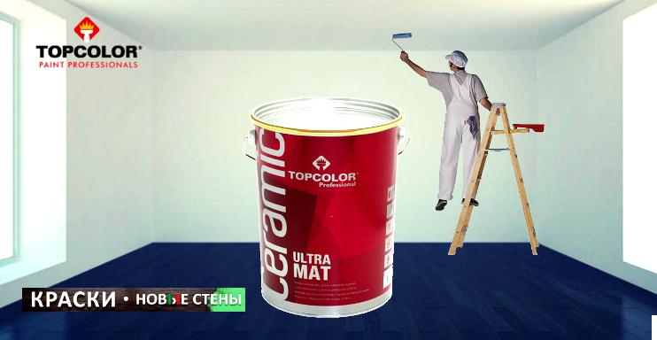 Ультра матовая краска для потолка