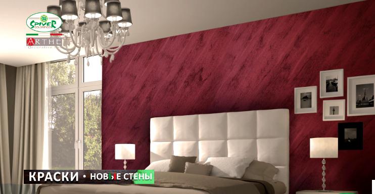 Декоративная краска с эффектом перламутрового песка